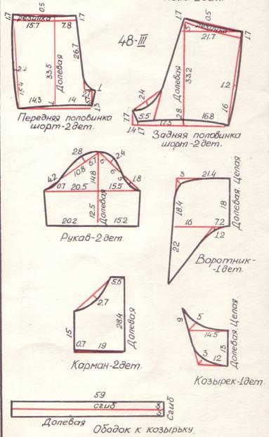 Вязание схемы модели скачать