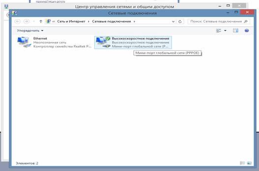 Ошибка 651 windows 8